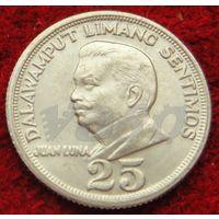 6658:  25 сентимо 1972 Филиппины