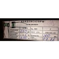 Конденсатор СГМ Слюдяной 270пф 250В