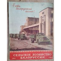 "Журнал ""Сельское хозяйство БССР"". 10/1964 г."