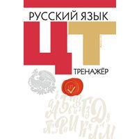 Русский язык. ЦТ. Тренажёр