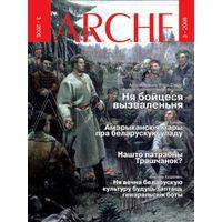 Arche 3, 2006