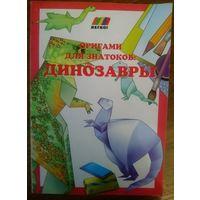 Оригами для знатоков.  Динозавры. Хорошее состояние книги