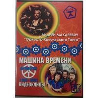Машина Времени - Клипы + Оркестр.., DVD10