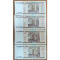 Набор банкнот 20 рублей 2000 года - 4 шт - Ба,Вм,Нк,Ча - UNC