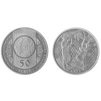 G 2015г. Казахстан 50 тенге БАТА ПРАЗДНИК Ni