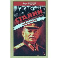Сталин и еврейская проблема. Новый анализ
