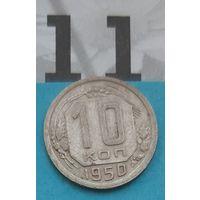 10 копеек 1950 года СССР.