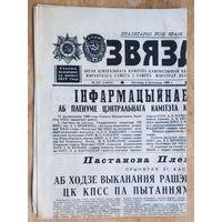 """Газета """"Звязда"""" 01.11.1968 г."""