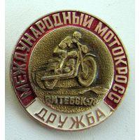 1978 г. Международный мотокросс Дружба. Витебск
