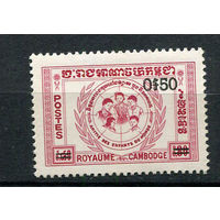 Камбоджа - 1962 - Надпечатка - [Mi. 146] - полная серия - 1 марка. MNH.