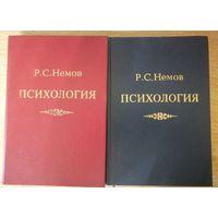 Психология. Р.С. Немов.(1 и 3 том)