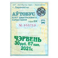 Проездной Барановичи июнь 2021