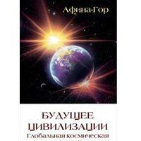 Афина-Гор. Будущее цивилизации. Глобальная космическая перестройка