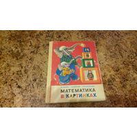 Математика в картинках - для занятий с детьми 5-6 лет