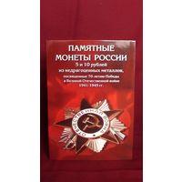 Капсульный альбом для монет 5 и 10 рублей посвященных 70 летию Победы в ВОВ