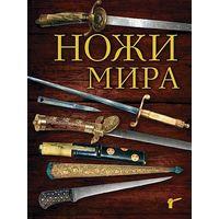 Ножи мира - Волков В. - на CD