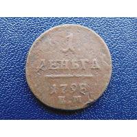 Деньга 1798 ЕМ
