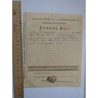 Полесские ж.д.главная бухгалтерия расписка 1919 год.