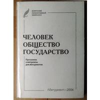 Человек. Общество. Государство: Программа и материалы для абитуриентов.