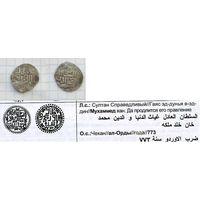 26 Золотая Орда. Мухаммед хан (орда Мамая), чекан Орды 772-773. Сагдеева 352. РЕДКИЙ!!!
