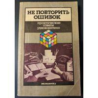 Не повторить ошибок: практические советы руководителю.  Сост. И.В. Липсиц, 1988