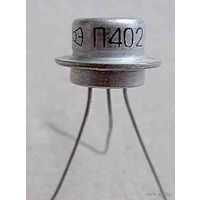 Транзистор П402
