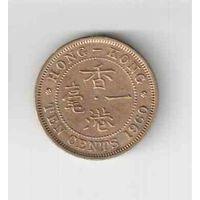 10 центов 1960 года Гонконга