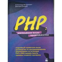 PHP. Настольная книга программиста