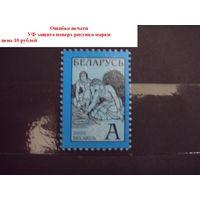 Беларусь ошибка печати УФ защита поверх рисунка марки редкость