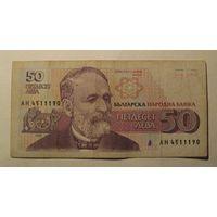 Болгария. 50 левов. 1992 г.