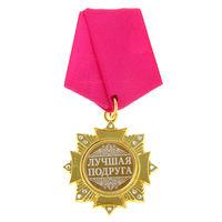 """Сувенир медаль со стразами """"Лучшая подруга"""". распродажа"""
