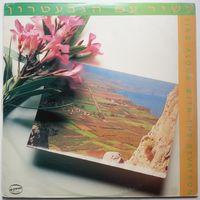 LP Gevatron - Sing Along With The Gevatron The Israeli Kibbutz Folk Singers