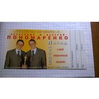 Билет на ПОНОМАРЕНКО А и В
