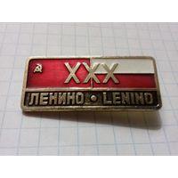 30 лет ЛЕНИНО