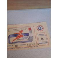 Лотерейный билет Казахская ССР Семипалатинск