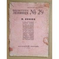 Библиотечка Ленинца N24. Московский рабочий. 1924 г. Мягкий переплет