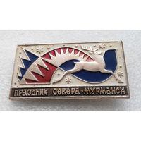 Праздник Севера. Мурманск. Полярная Олимпиада. Зимний спорт #0487-SP11