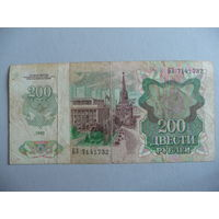 200 рублей СССР 1992