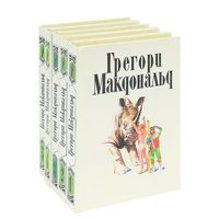 Грегори Макдональд. Собрание сочинений в 5 томах (комплект) Указана цена за 1 книгу