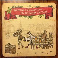 "Подставка под пиво ""Zatecky Gus"" No 19 /Украина/"