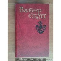 Собрание сочинений Вальтера Скотта(4 и 5 том)