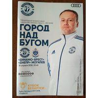 Динамо (Брест)-Днепр-2018-кубок РБ