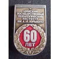 60 лет Минский гос.пед.институт