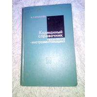 Карманный справочник  технолога - инструментальщика 1969г