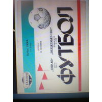 24.10.1973--Динамо Киев СССР--Болдклубен-1903 Копенгаген Дания-кубок УЕФА