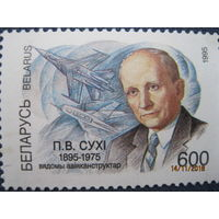 Беларусь 1995 год. П.В Сухой