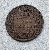 Индия - Британская 1/4 анна, 1936 7-12-11