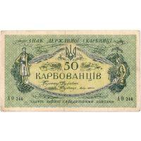 Украина, 50 карбованцев обр.1918 г., Одесский выпуск (Советы)