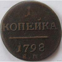 Российская Империя 1 копейка 1798 ЕМ (а)