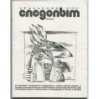 """Журнал """"Уральский следопыт"""", 2000, #8"""
